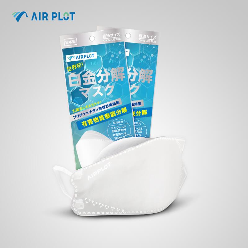 <a href='https://www.airplot.com.cn/mask/'>AIR PLOT 艾谱德分解口罩</a>